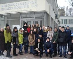 Екскурсія до Новомосковського міськрайонного суду